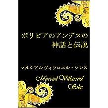 Boribia no Andesu no shinwa to densetsu Boribia no bungaku ni okeru shinseiji to yukensha (Japanese Edition)