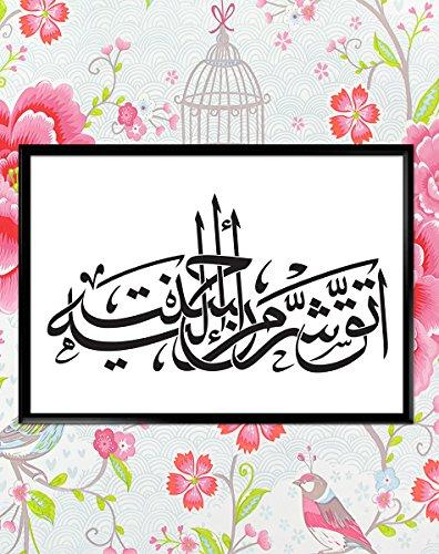 Kashf Al-Khafa Hadith Ramadan Islam Eid Calligraphy Art Poster Print A4 A3 A2 A1