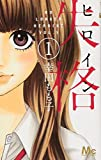 Heroine Shikkaku Vol.1 [In Japanese]