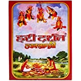 Hari Darshan Wool And Wool Blend Havan Samagri 200grm (Set Of 2 Packets) By Ratanjyot Aastha Gallery…