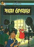 Tintin: Panna Kothai