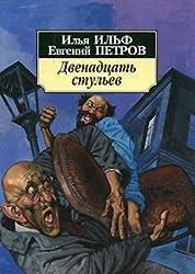 Les douze chaises (en russe)