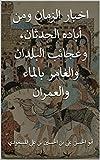 اخبار الزمان ومن أباده الحدثان، وعجائب البلدان والغامر بالماء والعمران (Arabic Edition)