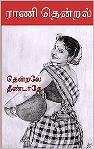 தென்றலே தீண்டாதே (1) (Tamil Edition)