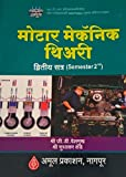Motor Mechanic Theory - Semester - II (मोटार मेकॅनिक थिअरी - द्वितीय सत्र)