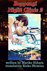 Roppongi Night Clinic 2: Yaoi Novel: Volume 2