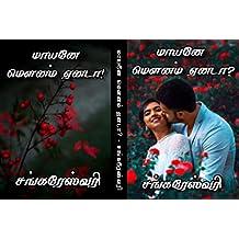 மாயனே மௌனம் ஏனடா: mayane mounam yenadaa (Tamil Edition)