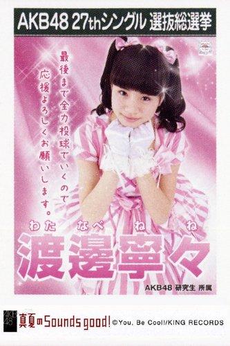 ?SUENA BIEN! TABLERO DE TEATRO DE LAS ELECCIONES FOTOGRAF?A 27O VIDA DE SOLTERO SELECCI?N OFICIAL DE AKB48 MEDIADOS DEL VERANO WATANABE NENE (JAP?N IMPORTACI?N)