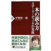 本の読み方 スロー・リーディングの実践 (PHP新書) (Japanese Edition)