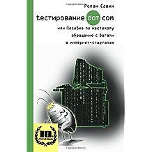 Testirovanie Dot Kom, ili Posobie po zhestokomu obrashheniyu s bagami v internet-startapah.: 10 Years Anniversary Edition, 2017. In Russian.