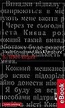 El libro negro par Grossman