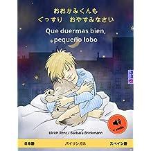 おおかみくんも ぐっすり おやすみなさい – Que duermas bien, pequeño lobo (日本語 – スペイン語): バイリンガルの児童書, オーディオブック付き Sefa Picture Books in two languages (Japanese Edition)