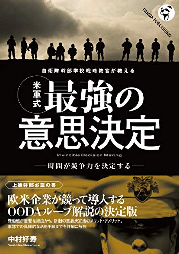 Invincible Decision Making (Panda Publishing) (Japanese Edition)