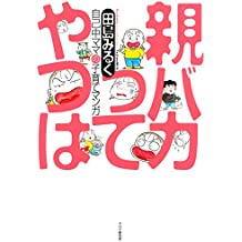 親バカってやつは 自己中ママの子育てマンガ (Japanese Edition)