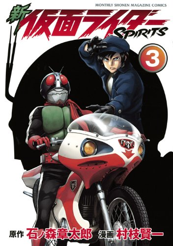RITS (New Masked Rider SPIRITS) - Vol.3 (KC Delux Comics) Manga ()