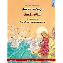 Dikie lebedi – Diki laibidi. Bilingual children's book adapted from a fairy tale by Hans Christian Andersen (Russian – Ukrainian) (www.childrens-books-bilingual.com)