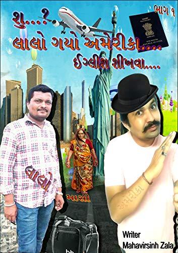 Shu Lalo Gyo America: English Shikhva (V1) (Gujarati Edition) por Mahavirsinh Zala