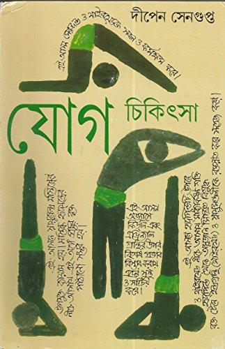 Yog Chikitsa : Vol. II (Bengali Edition)