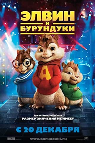 Alvin and the Chipmunks Plakat Movie Poster (27 x 40 Inches - 69cm x 102cm) (2007) Russian