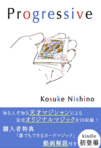 progressive-japanese-edition