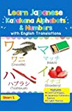 #5: Learn Japanese Katakana Alphabets & Numbers: Colorful Pictures & English Translations (Katakana for Kids) (Volume 1) (Japanese Edition)