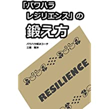 How to grow your pawahara-resilience: how to be a man who can overcome pawahara (Japanese Edition)