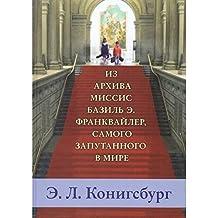 Iz arkhiva missis Bazil E. Frankvailer, samogo zaputannogo v mire( in Russian)