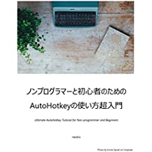 The Ultimate AutoHotkey Tutorial for Non-programmer and Beginners (Japanese Edition)