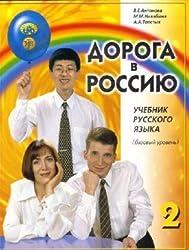 Doroga v Rossiju / The Way to Russia: Bazovyj uroven. Ucebnik / Basic Level. A textbook