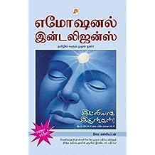 Emotional Intelligence  (Tamil)