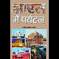 Bharat Mein Paryatan (Hindi)