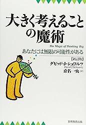 Ookiku kangaeru koto no majutsu : Anata niwa mugen no kanoÌ