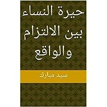 حيرة النساء بين الالتزام والواقع (Arabic Edition)