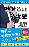 yaseruyoriseiketukann (Japanese Edition)