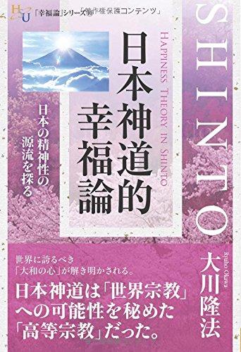 Nihon shintoteki kofukuron : Nihon no seishinsei no genryu o saguru.