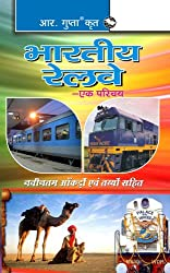 Indian Railway: An Introduction