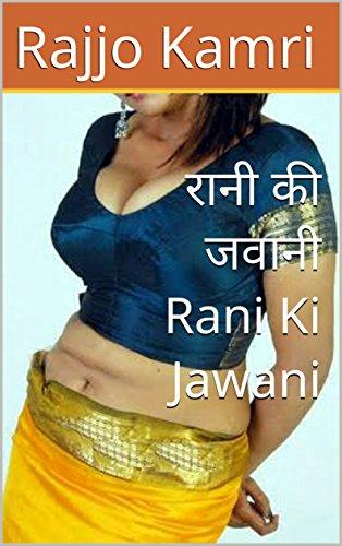 रानी की जवानी   Rani Ki Jawani (Hindi Edition)