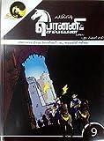 Ponniyin Selvan Comics Tamil - Part 9