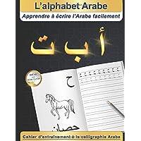 L'alphabet Arabe : Apprendre à écrire l'Arabe facilement | Idéal pour débutants | Cahier d'entraînement à la…