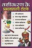 वशीकरण के प्रभावशाली टोटके (Tone-Totke) (Hindi Edition)