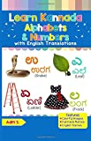Learn Kannada Alphabets & Numbers: Colorful Pictures & English Translations (Kannada)