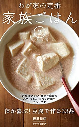 My Family Recipe part2  33 dishes using Tofu: Standard hiyayakko   Mapo doufu   Handmade deepfried tofu  Curry etc Wagaya no Teiban Kazoku Gohan (Japanese Edition)