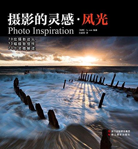 摄影的灵感·风光 (English Edition)