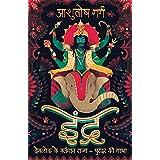 Indra (Hindi Edition)