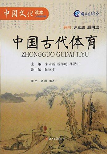 中国文化读本:中国古代体育