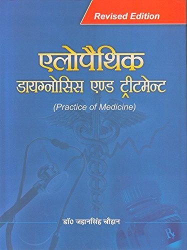 Allopathic Diagnosis & Treatment (Practice of Medicine) In Hindi