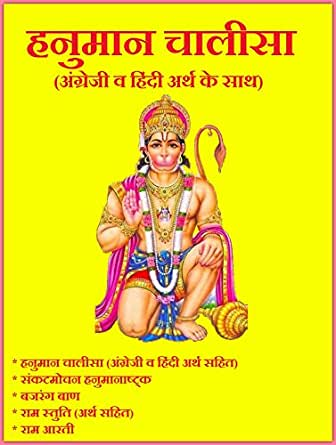 Hanuman Chalisa With English And Hindi Meaning Sankat Mochan Hanumanastak Bajaran Ban Ram Aarti Stuti EBook Sunil Borad Amazonin Kindle Store
