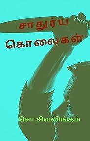SATHURYA KOLAIGAL : சாதுர்ய கொலைகள் (Tamil Edition)