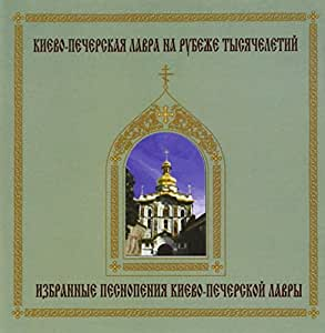 Les Meilleurs Chants de l'Eglise Orthodoxe Russe - Selected Chants of the Russian Orthodox Church