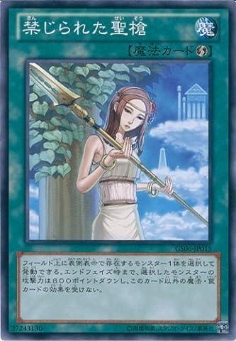 Yu-Gi-Oh carte GS06-JP015 interdit Sainte Lance (Normal) / Yu-Gi-Oh il
